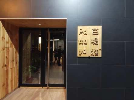 entrada restaurante Pattaya